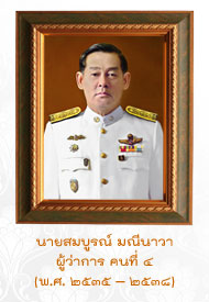 egat-governers-chart 05