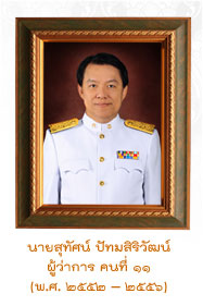 egat-governers-chart 13