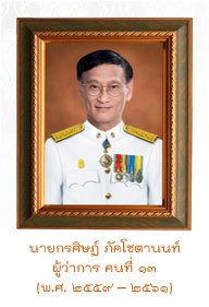 egat-governers-chart 15