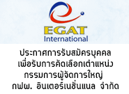 888-egati-announcment