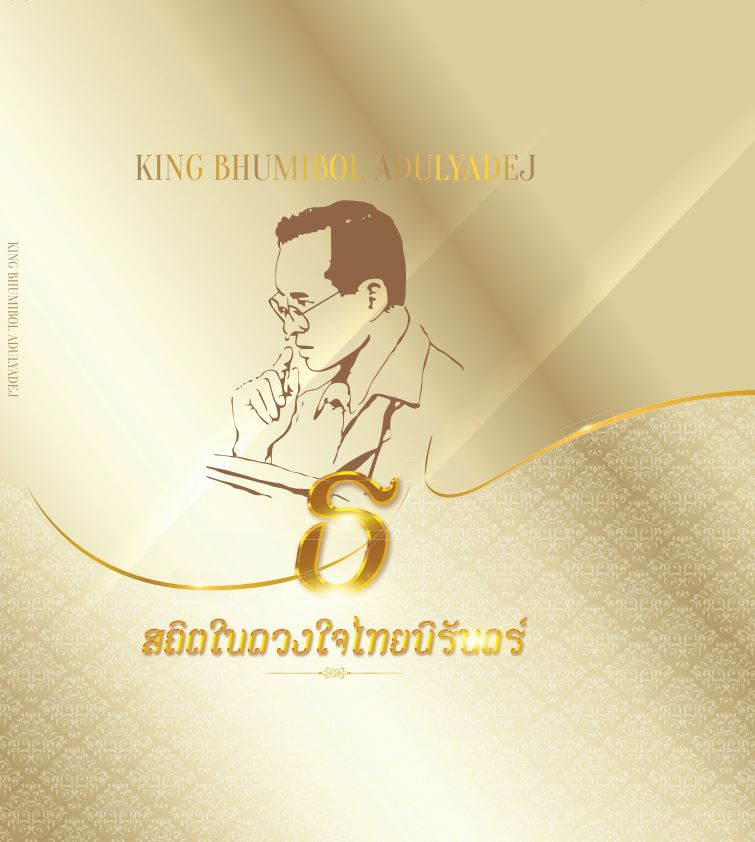 KingBhumibol cover