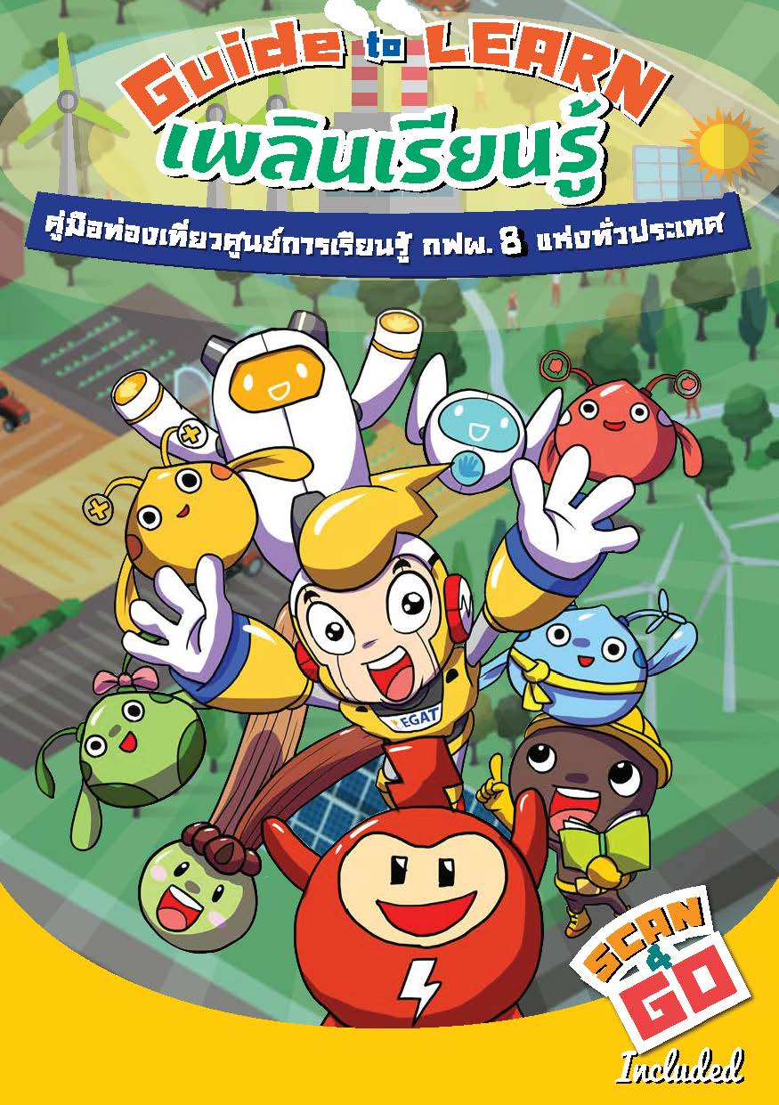 EGAT LearningCenter 2018.cover