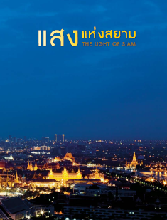 The Light of Siam