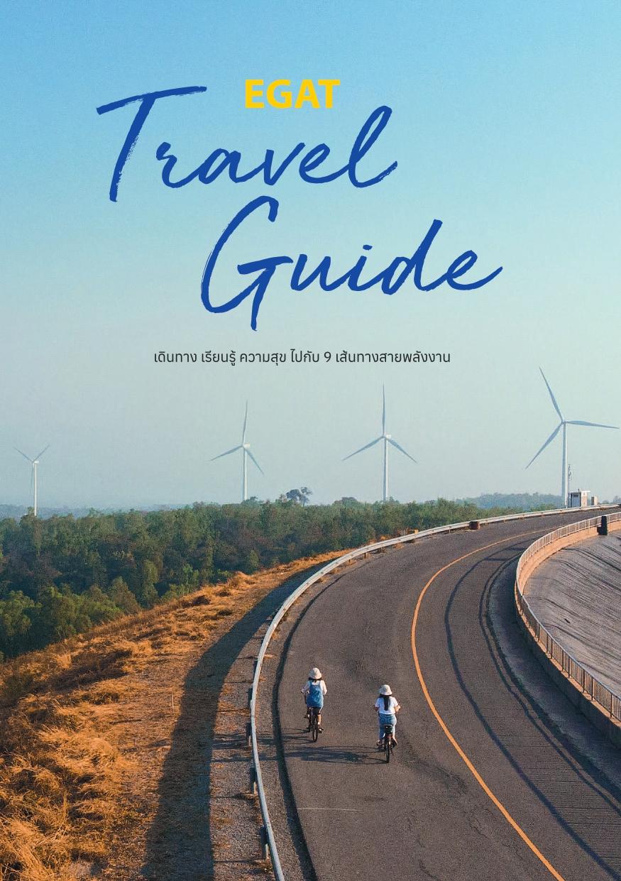 EGAT Travel Guide