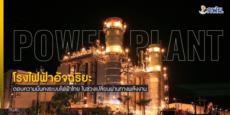 โรงไฟฟ้าอัจฉริยะ ตอบความมั่นคงระบบไฟฟ้าไทย ในช่วงเปลี่ยนผ่านทางพลังงาน