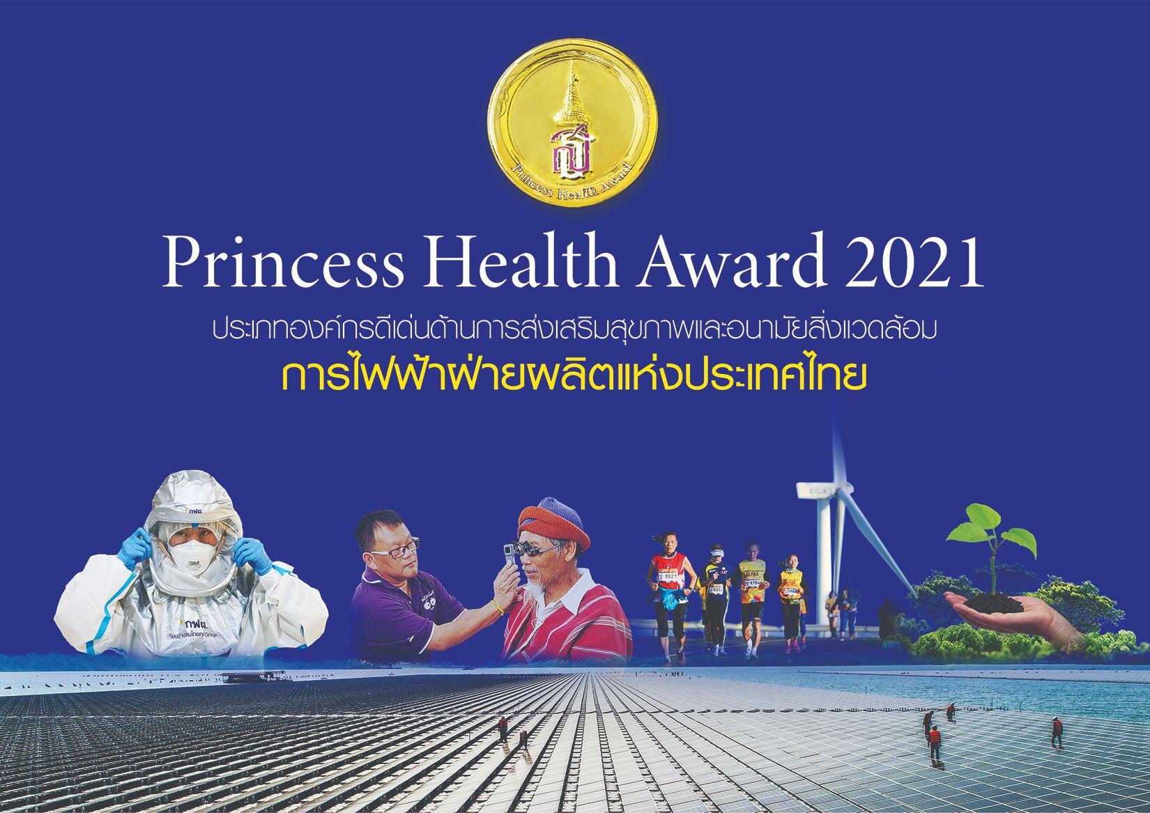 จากปณิธาน 'EGAT for ALL' สู่รางวัล 'Princess Health Award 2021'