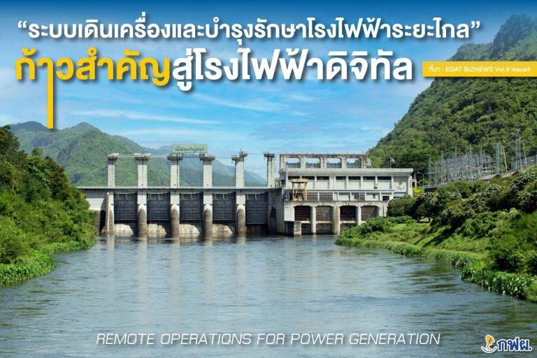 """ก้าวสำคัญสู่โรงไฟฟ้าดิจิทัล ด้วย """"ระบบเดินเครื่องและบำรุงรักษาโรงไฟฟ้าระยะไกล"""" REMOTE OPERATIONS FOR POWER GENERATION"""