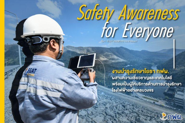 Safety Awareness for Everyone งานบำรุงรักษาโยธา กฟผ. ผสานความเชี่ยวชาญและเทคโนโลยี พร้อมเป็นผู้ให้บริการด้านการบำรุงรักษาโรงไฟฟ้าอย่างครบวงจร