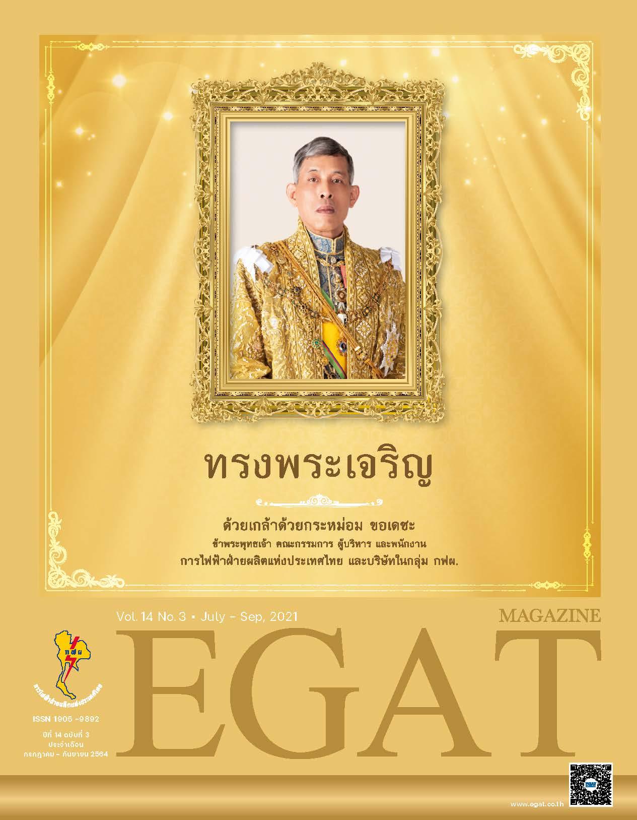 EGAT Magazine 2564 Vol.3