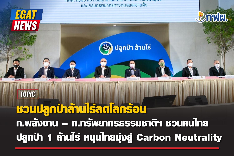 2 กระทรวงยักษ์จับมือชวนคนไทยปลูกป่าล้านไร่ลดภาวะโลกร้อน