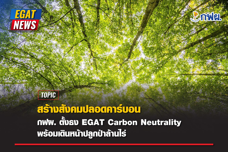 กฟผ. ตั้งธง EGAT Carbon Neutrality ปี ค.ศ. 2050 ร่วมสร้างสังคมปลอดคาร์บอนให้คนไทย ด้วยกลยุทธ์ Triple S พร้อมเดินหน้าปลูกป่าล้านไร่
