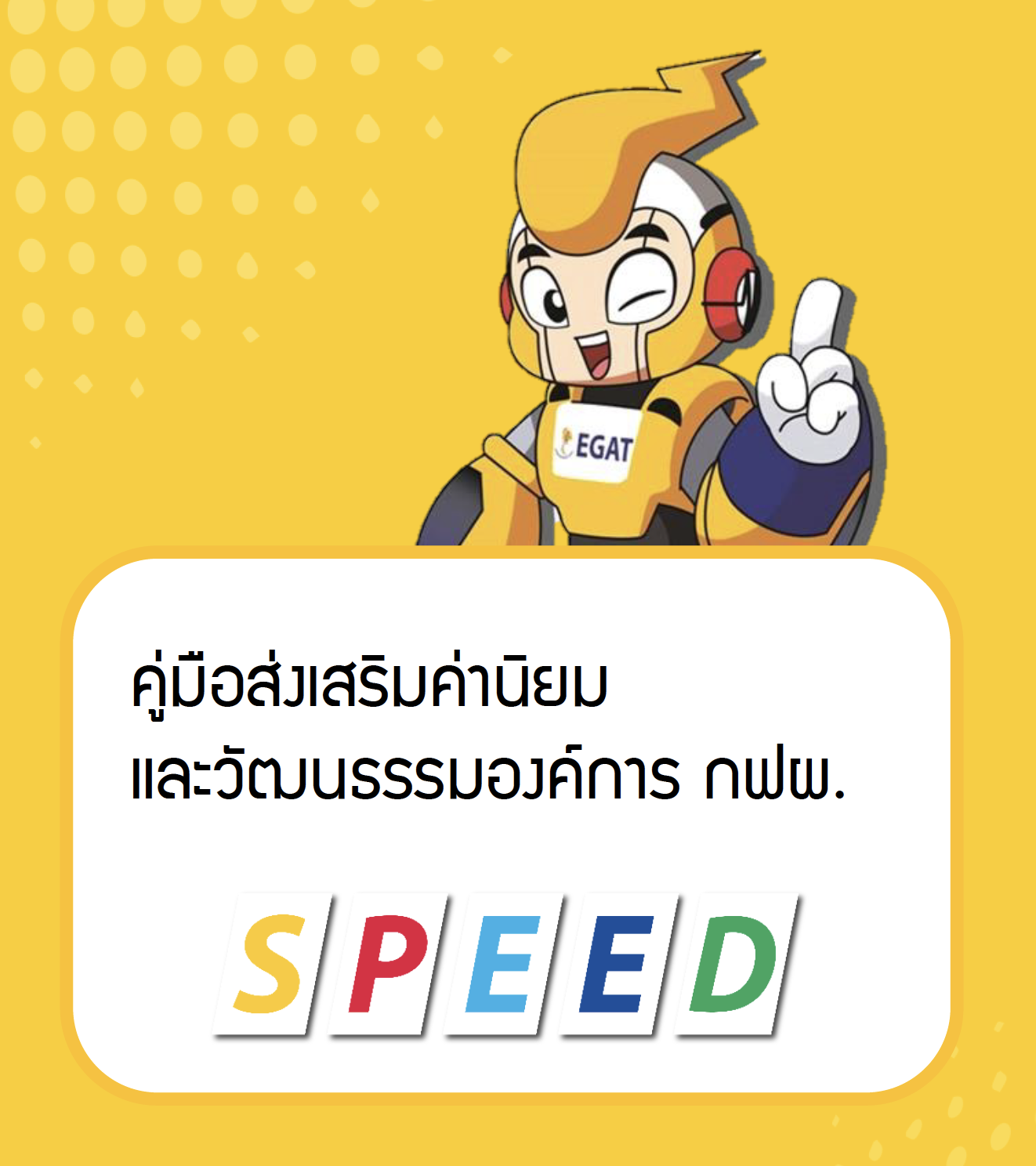EGAT SPEED cover