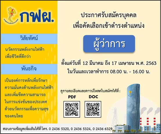 egat governor recruit 2563 annoucement poster