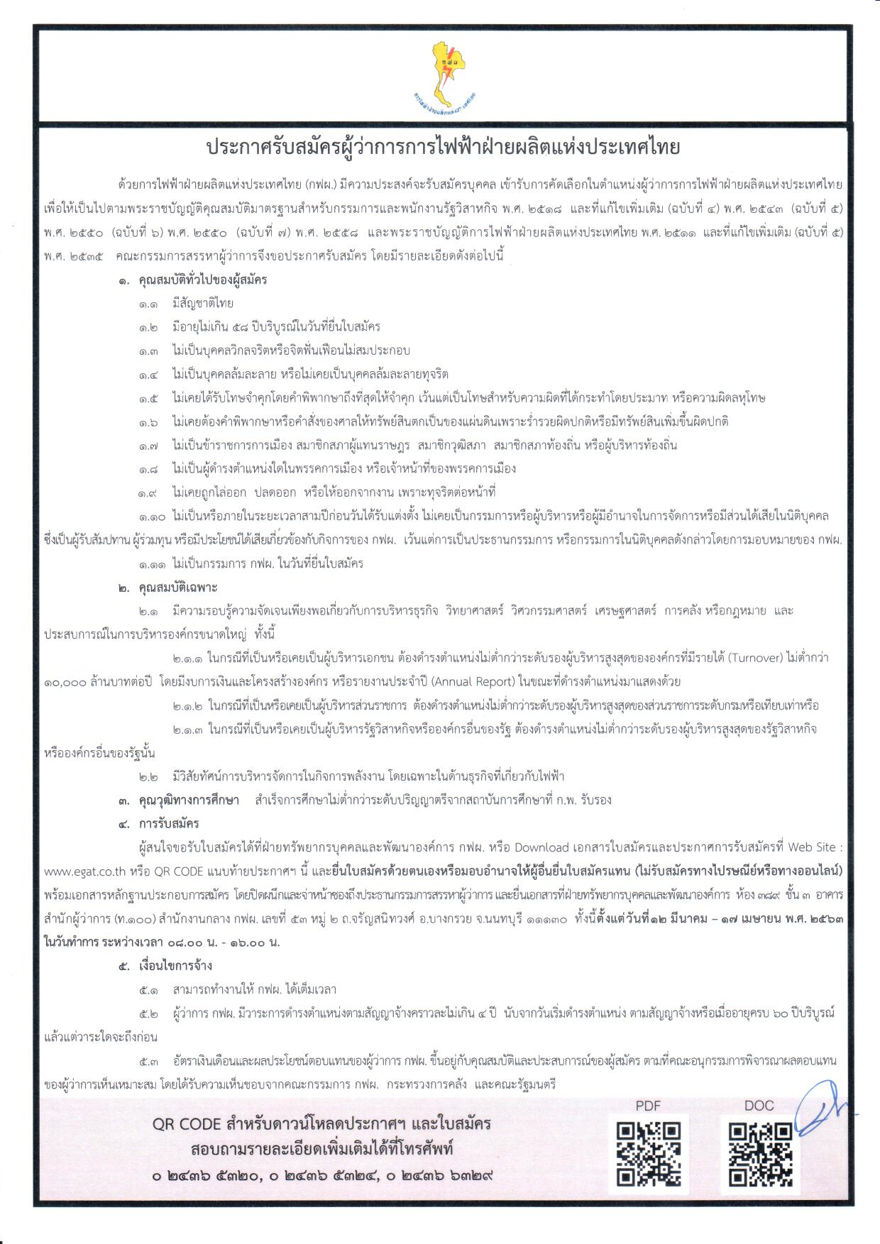 egat governor recruit 2563 annoucement