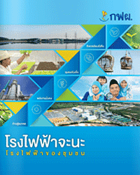 EGAT-ChanaPowerPlant