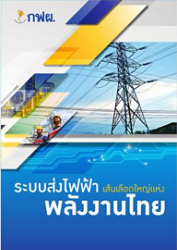 EGAT Powerline Info 160107