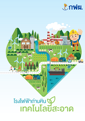 EGAT Powerplant clean technology