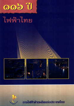 egat 116yr of thai electricity