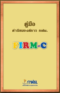FIRM C Manual for Employee