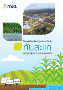 tubsakae clean powerplant