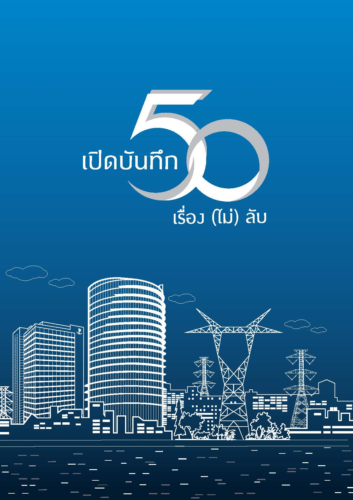 50non secret about egat.cover