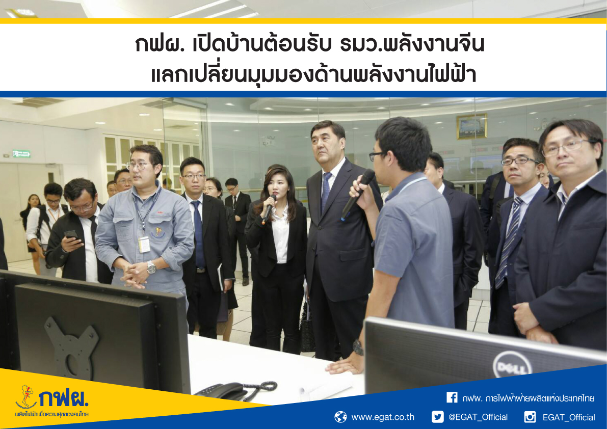 EGAT builds electricity business cooperation with China
